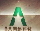 5A科技专业做网站建设APP定制开发10%高额返佣