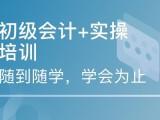 北京會計實操培訓學校,初級會計,零基礎會計培訓