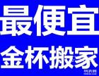 宣武区虎坊桥小型搬家菜市口马连道和平门金杯搬家货运租车