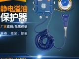 AW-JY靜電溢油保護器品牌