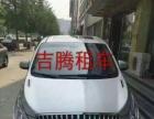 【吉腾租车】新款轿车100新款商务300【押金少】