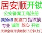天津居安顺开锁公司开锁换锁修锁公安备案安装地锁车位锁