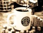 咖啡招商--星巴克咖啡加盟连锁店