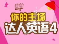 上海英语培训班价格 教您自如应对英语场合