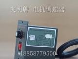 US52交流调速电机调速器180W.良明