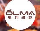 奥利维亚加盟费用/项目优势/加盟详情