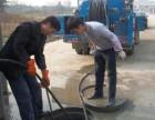 专业疏通下水道,马桶地漏,高压清洗管道,化粪池,改独立管