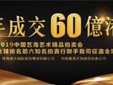 上海朵云軒拍賣公司負責征集錢幣的電話