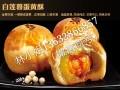 麦轩月饼工厂驻惠州团购部,厂家直销,价格优惠