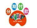 郑州市金水区靠谱苹果手机分期实体店