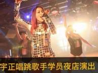 学唱歌 驻唱歌手培训 包学会包推荐酒吧工作