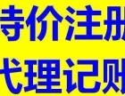 惠城区,惠阳专业注册公司,(找金九鼎)专业靠谱