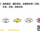 扶绥县万达汽车租赁服务部正式开业啦
