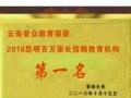 丽江课外辅导开办较早规模较大的普众教育