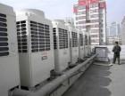 清远开利中央空调回收旧中央空调回收