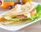 台湾手抓饼的饼皮制作 手抓饼酱料的配制 手抓饼培训