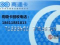 回收商通卡收购商通卡北京商通卡回收