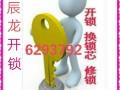 高阳县辰龙开锁换锁修锁服务