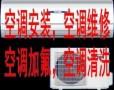 青岛四方区空调维修 空调加氧 专业空调安装移机