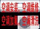 青岛崂山区空调维修 空调加氧 维修空调不制冷不启动