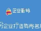沧州企业彩铃代理,彩铃代理免费加盟,免费提供平台
