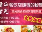 紫光美食云餐饮系统加盟