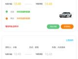 深圳公务车调度公务车派车分时租赁扫描码开门租车源码