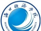 成高函授站海口经济学院56个专业面向社会招生