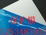 三门峡瓷砖保护膜,山东保护膜厂,透明瓷砖