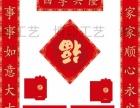 狗年新款对联福字红包专业厂家定做 全国发货