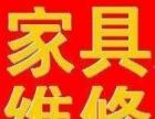 中山市办公、民用、酒店家具(配送-安装-维修)