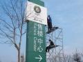 青岛户外广告/发光字/门头/写真喷绘/标识标牌/