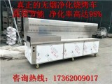 厂家直销深圳2米商用无烟烧烤车价格走势