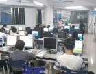全能IT平面设计/办公软件/淘宝培训/会计培训