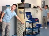西安市新手学全套家电清洗技术培训