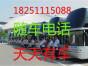 从吴江到惠州的汽车多少钱?客车(几小时+几点到)