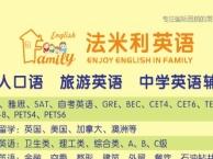 法米利英语专注 新概念英语 剑桥少儿英语培训