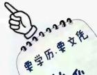 厦门大学招生报名 丹阳尚则学历培训学校 985 211大学