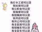 北京顺义李遂企业信用贷款终于找到哪里可以正规靠谱办理呢