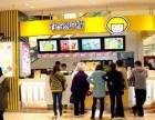 快乐柠檬加盟费多少,奶茶店加盟,上海快乐柠檬加盟多少钱