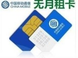 手机SIM试机卡/移动试机卡/短信接收卡