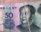 百元错版币直接现金收购 当天放款
