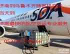济南到乌鲁木齐空运需要几天呢?济南空运运费多少钱呢