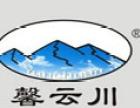 馨云川荞酒加盟