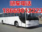 资讯泉州到济南客车汽车票价查询13701455158客车汽车