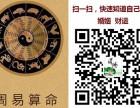 滨州最准的算命大师李行一 滨州风水大师 滨州算命最准的是谁