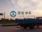 广州增驾A1 增驾B2大货车 增驾A2拖头挂车增驾A3