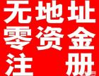 宁波鄞州北仑公司注册报税代理记账 提供注册地址