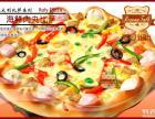 罗曼新语比萨加盟-最知名的西餐加盟品牌