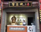 河南赞立烤电烤肉串加盟 开封烧烤店加盟要多少钱